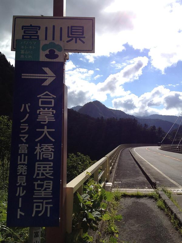 富山県入り その3