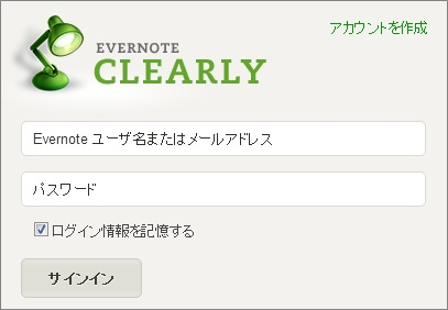 Clearlyのサインイン画面