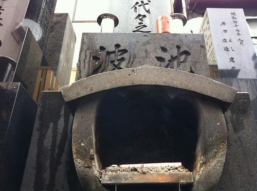 西光寺の池波正太郎墓