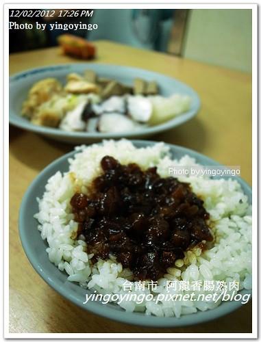台南中西區_阿龍香腸熟肉20121202_R0010754