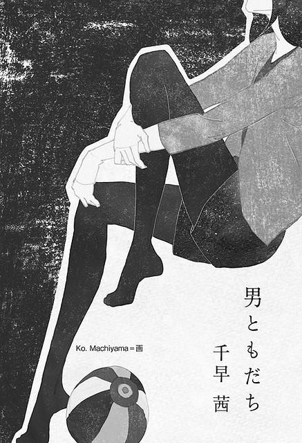 121213-otoko-tomodachi
