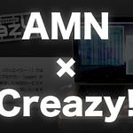 Creazy!がAMN新パートナーブロガー制度の第1弾に選ばれました!