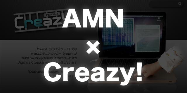 201211_creazy_joins_amn_partners