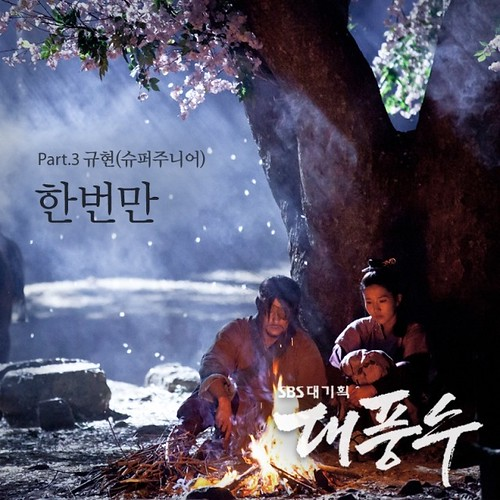VA   The Great Seer OST (2012) (MP3) [Album]