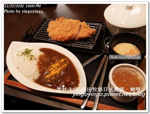雲林斗六_品田牧場20121122_R0010404