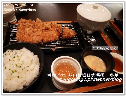 雲林斗六_品田牧場20121122_R0010411