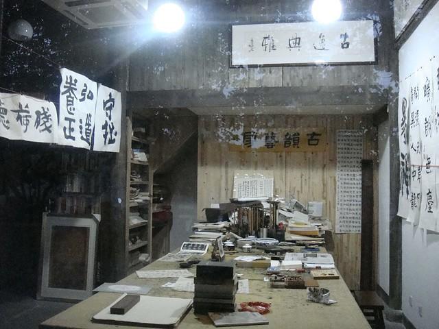18 书法教室