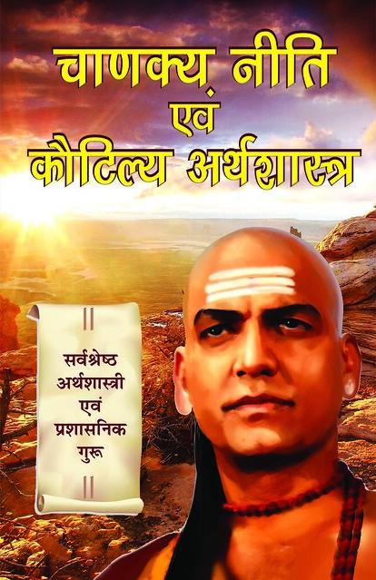 सम्पूर्ण चाणक्य नीति | Complete Chanakya Neeti : Chapter four :-