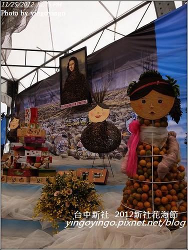 台中新社_2012新社花海節20121125_R0010531