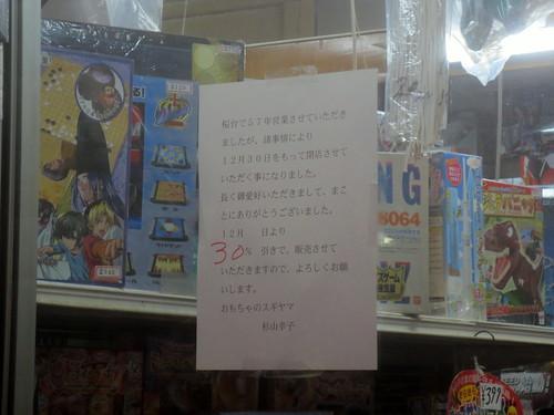 杉山玩具店おもちゃのすぎやま