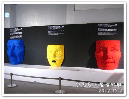 121202-樂高展─藍黃紅臉