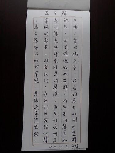 20121206-寫字聲-1