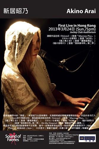 121210(5) - 【新聞稿】知名女歌手「新居昭乃」將於2013/3/24於香港理工大學舉行『首次來港演唱會』!