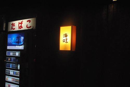 8157812225 6d136302bd Umi (Tokyo, Japan)