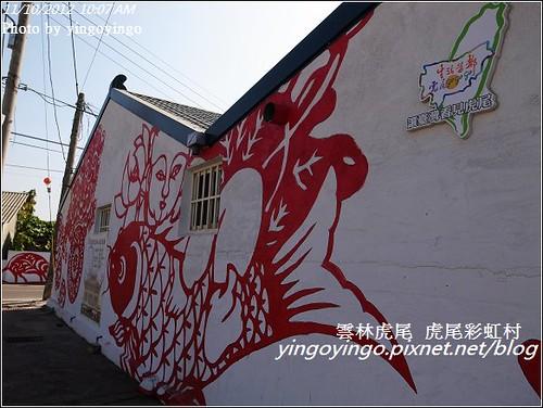 雲林虎尾_虎尾彩虹村20121110_R0010032