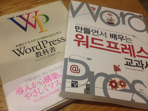 WordPress の教科書