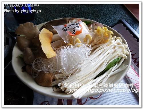彰化田中_石頭魚鐵道庭園咖啡20121111_R0010175