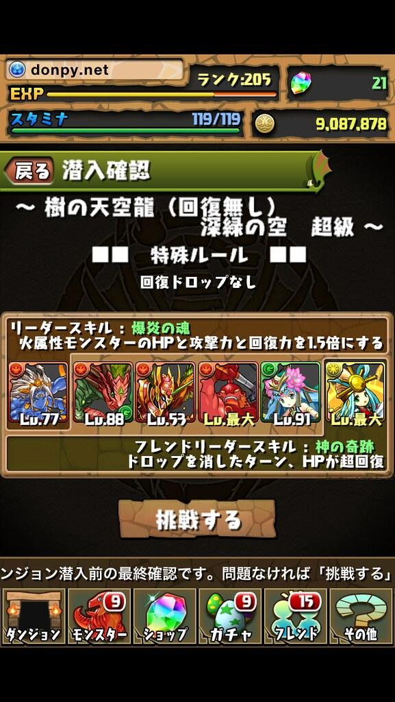 20121119000245