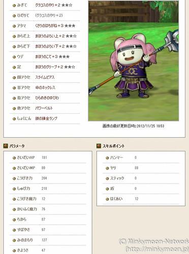 20121125ステータス.jpg