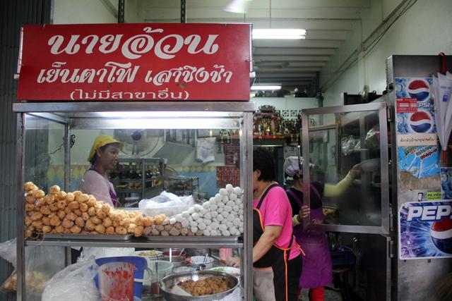 Nai Uan Yen Ta Fo (นายอ้วนเย็นตาโฟ)