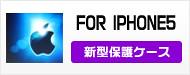 IPHONE5_12