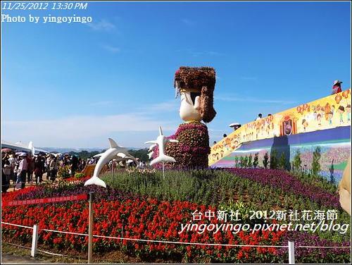 台中新社_2012新社花海節20121125_R0010562