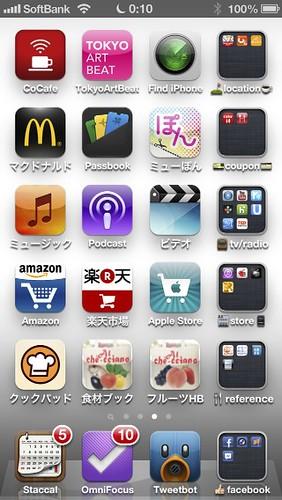 iPhoneホーム画面3