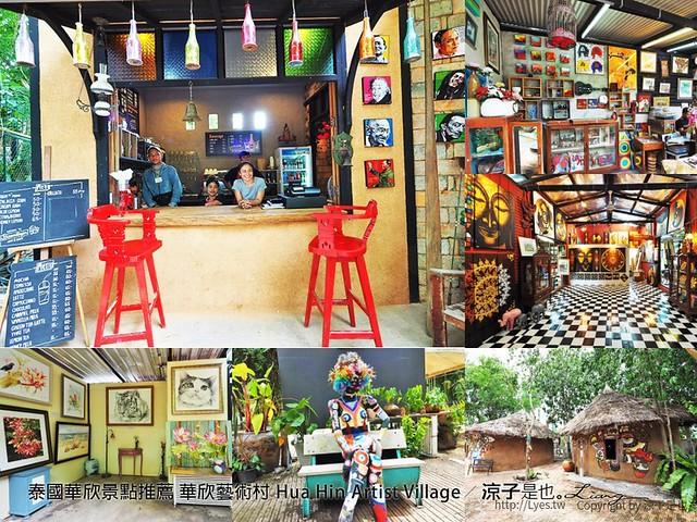 泰國華欣景點推薦 華欣藝術村 Hua Hin Artist Village 91
