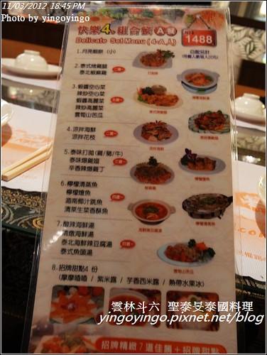 雲林斗六_聖泰旻泰國料理20121103_R0080596