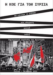 Να κάνουμε το ΣΥΡΙΖΑ μια σύγχρονη, πλατιά, λαϊκή, δημοκρατική παράταξη της Αριστεράς