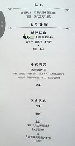 長榮皇璽艙- 洛杉磯-台灣(早餐菜單)