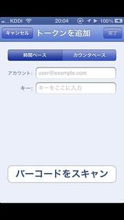 アプリ登録