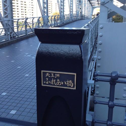 天王洲ふれあい橋 by haruhiko_iyota
