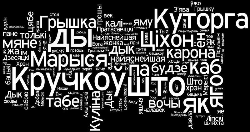 Вінцэнт Дунін-Марцінкевіч - Пінская шляхта