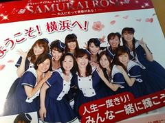 南関東チーム 横浜ライブのポスター