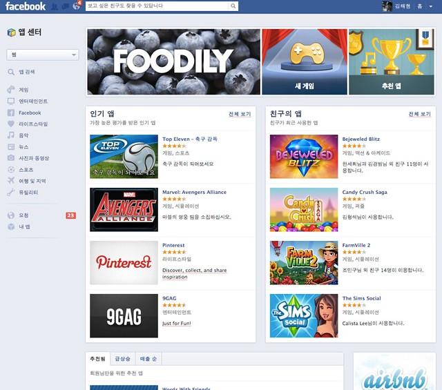 페이스북 앱센터
