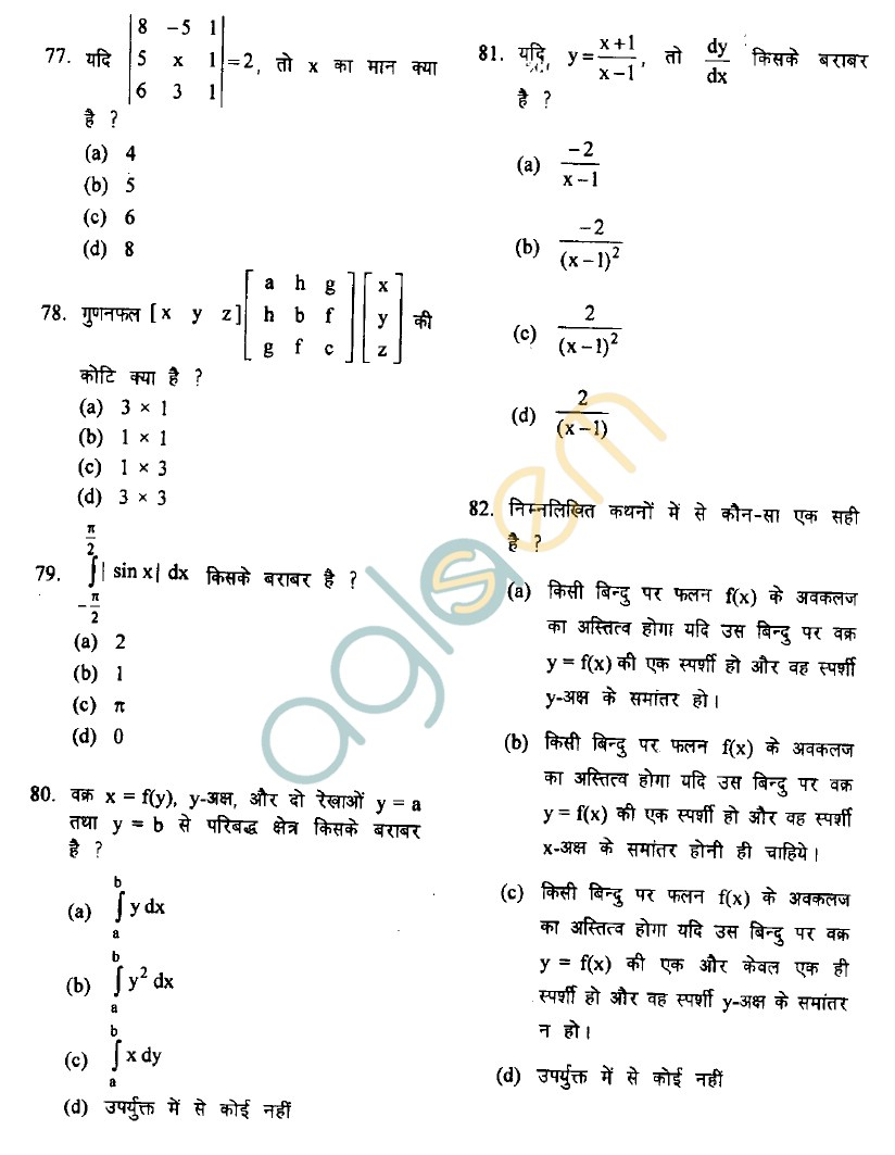 NDA & NA Exam (I) 2012: Previous Year Question Paper - Mathematics