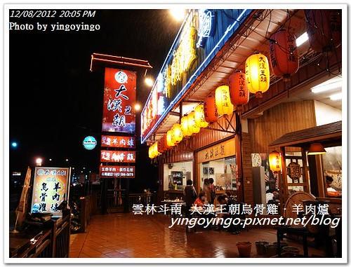 雲林斗南_大漢王朝烏骨雞羊肉爐20121208_R0010777