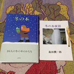 古書ビビビ購入得点付き「冬の本」。岩波少年文庫サイズで、かわいい装丁です!