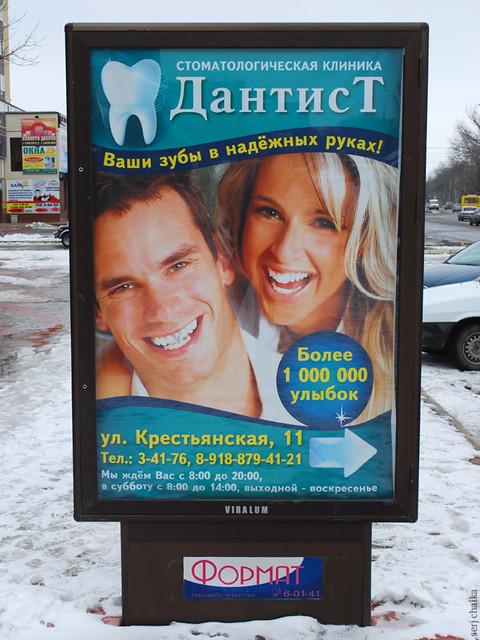 Ваши зубы в надежных руках