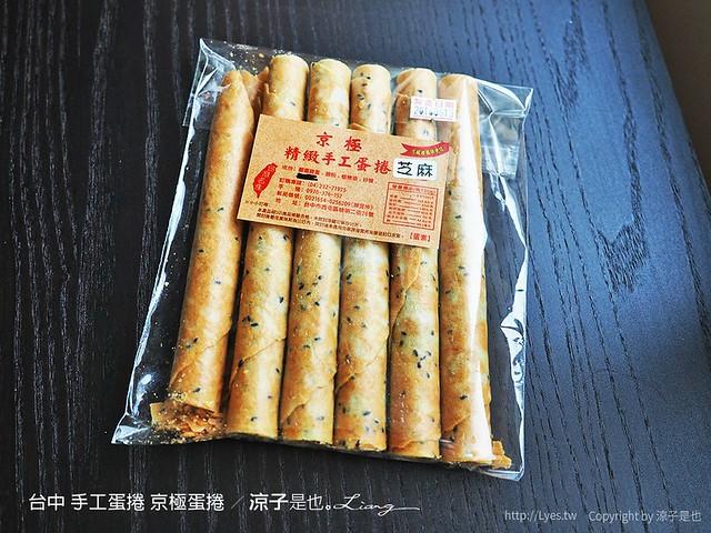 台中 手工蛋捲 京極蛋捲 7