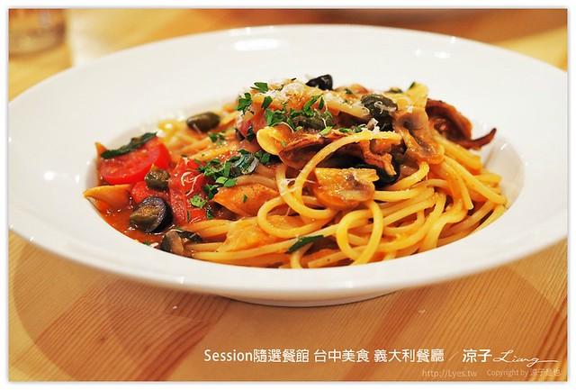 Session隨選餐館 台中美食 義大利餐廳 19