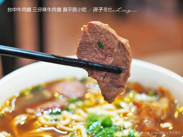台中牛肉麵 三分味牛肉麵 昌平路小吃 10