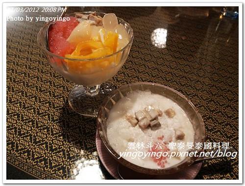 雲林斗六_聖泰旻泰國料理20121103_R0080627
