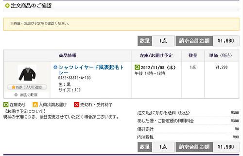 nissen ご購入手続き - Google Chrome 20121106 153651.bmp