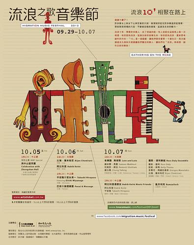 2012 流浪之歌音樂節海報