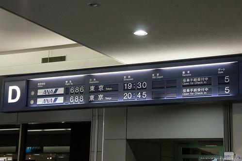 広島空港#7