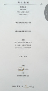 長榮皇璽艙- 台灣-洛杉磯(晚餐 養生套餐)
