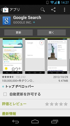 Screenshot_2012-11-21-14-27-25