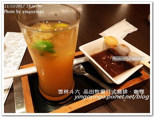 雲林斗六_品田牧場20121122_R0010425
